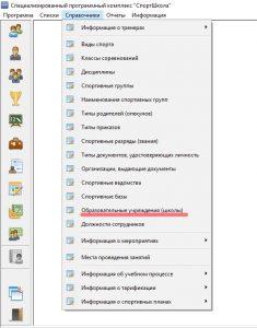 справочники, школы
