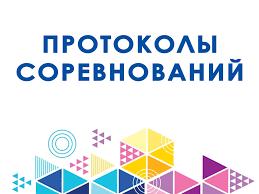 Онлайн протоколы в гугл таблицах и интеграция с спорт-школа.рф