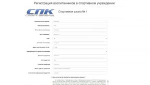 Форма online-регистрации