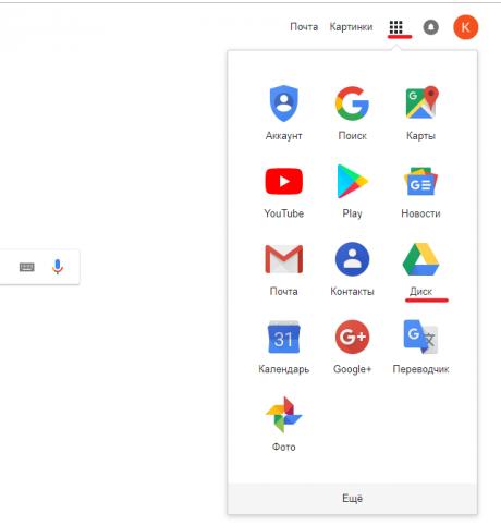 Вход в google Диск