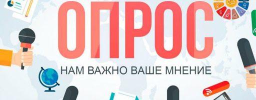 """Опрос. О возникших трудностях при внедрении СПК """"СпортШкола"""""""