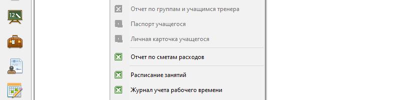 "Анализ спортивной подготовки в СПК ""СпортШкола"""