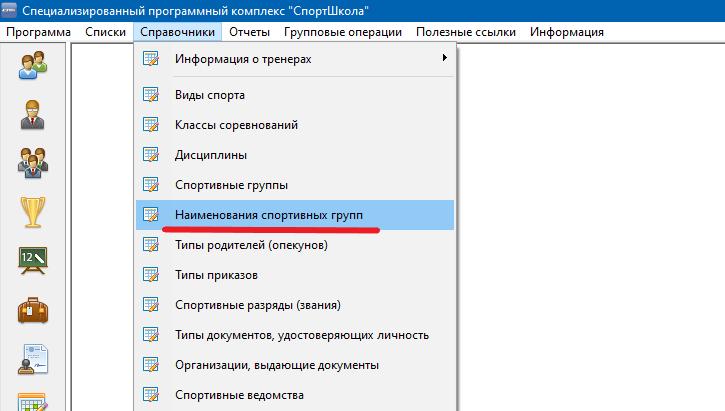 """Наименование спортивных групп """"СПК СпортШкола"""""""