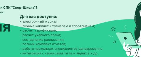 """СПК """"СпортШкола"""" – Лицензия даром"""
